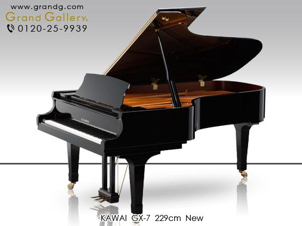 新品グランドピアノ KAWAI(カワイ)GX-7 / 送料無料 北海道・沖縄、その他離島を除く