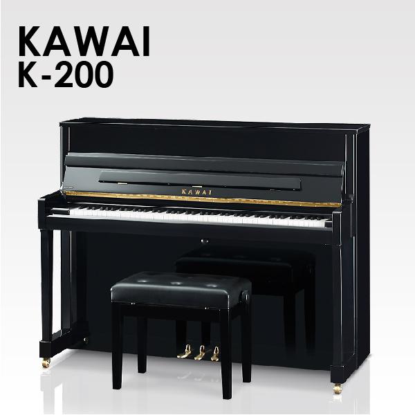 新品アップライトピアノ KAWAI(カワイ)K-200ATX2-p エニィタイムで好きな時間にピアノ楽しむ