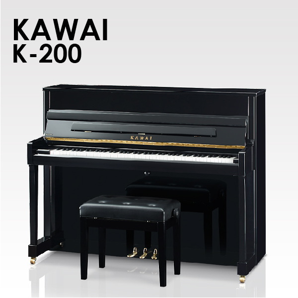 新品アップライトピアノ KAWAI(カワイ)K-200 優れた音色とタッチを備えた信頼性のあるエントリーモデル
