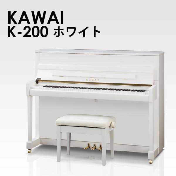 新品アップライトピアノ KAWAI(カワイ)K-200 ホワイト 優れた音色とタッチを備えた信頼性のあるエントリーモデル