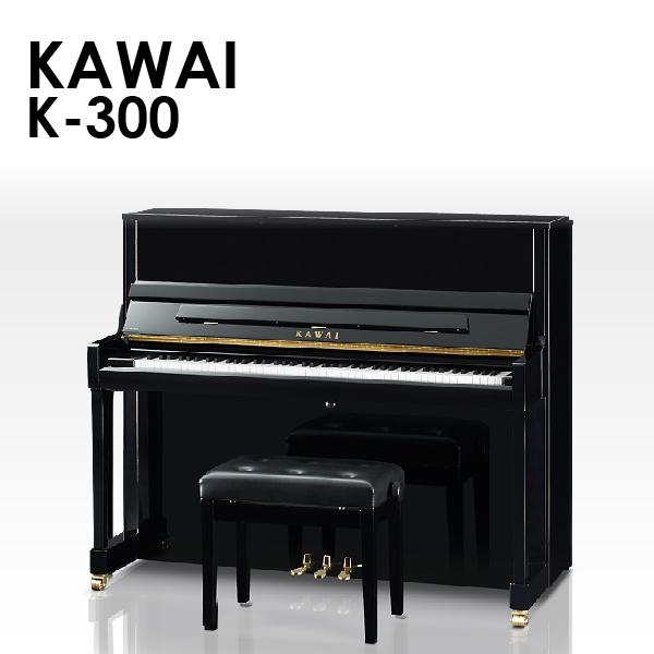 新品アップライトピアノ KAWAI(カワイ)K-300