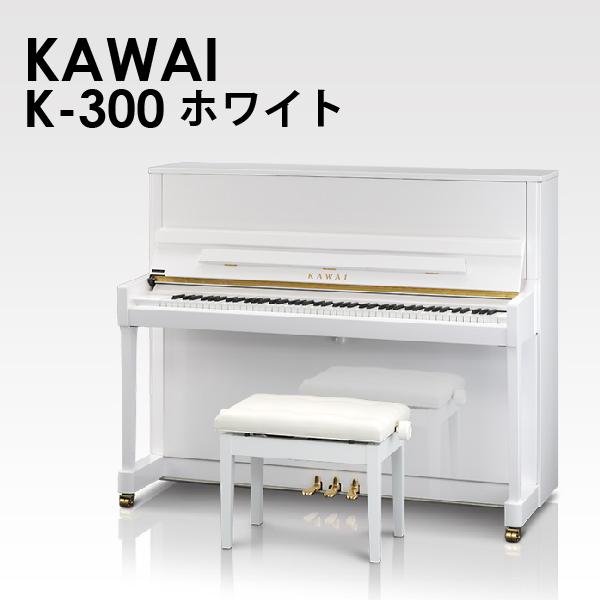 新品アップライトピアノ KAWAI(カワイ)K-300 ホワイト ハイコストパフォーマンスモデルのホワイトカラー