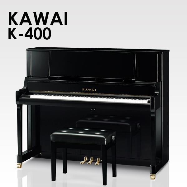 新品アップライトピアノ KAWAI(カワイ)K-400