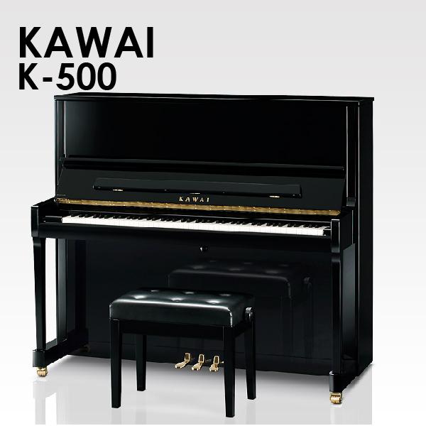 新品アップライトピアノ KAWAI(カワイ)K-500