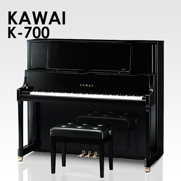 新品アップライトピアノ KAWAI(カワイ)K-700 カワイ伝統のグランドピアノスタイル Kシリーズの最高峰
