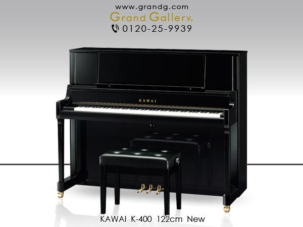 【セール対象外】新品アップライトピアノ KAWAI(カワイ)K-400