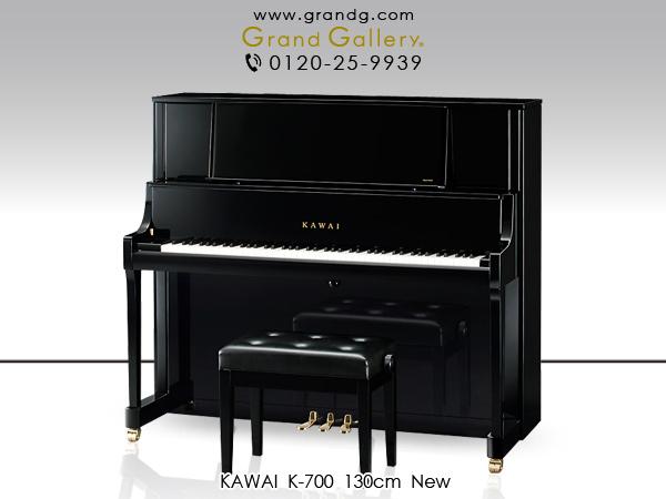 【セール対象外】新品アップライトピアノ KAWAI(カワイ)K-700