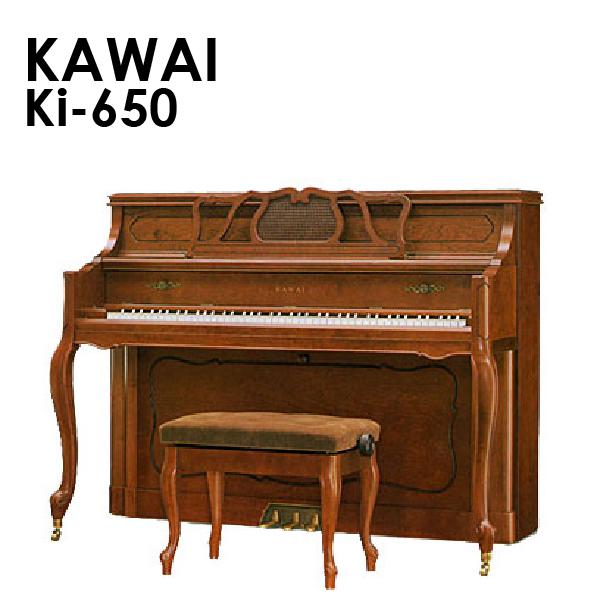 新品アップライトピアノ KAWAI(カワイ)Ki-650 リビングを華麗に彩る芸術品