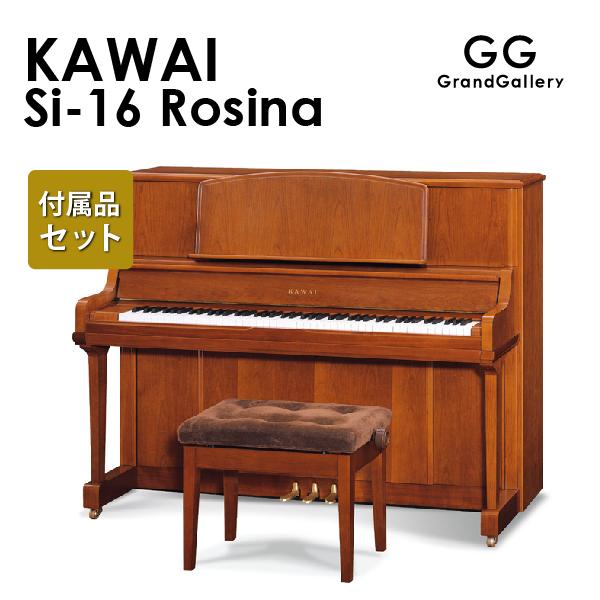 新品アップライトピアノ KAWAI(カワイ)Si-16 Rosina(ロジーナ)
