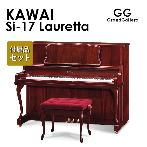 新品アップライトピアノ KAWAI(カワイ)Si-17 Lauretta(ラウレッタ)
