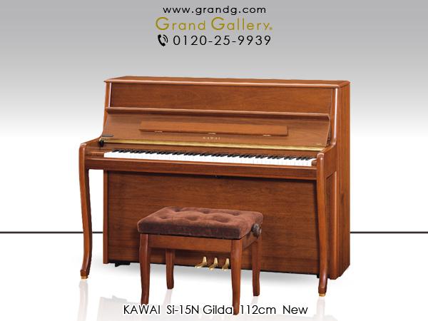 新品アップライトピアノ KAWAI(カワイ)Si-15N Gilda(ジルダ)