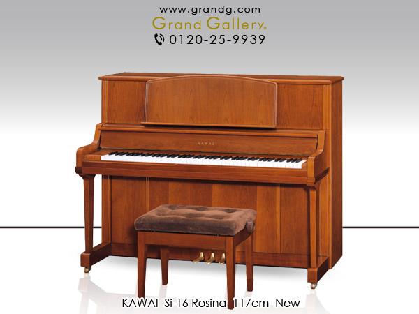 新品アップライトピアノ KAWAI(カワイ)Si-16 Rosina(ロジーナ) / 送料無料 北海道・沖縄、その他離島を除く