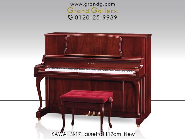 新品アップライトピアノ KAWAI(カワイ)Si-17 Lauretta(ラウレッタ) / 送料無料 北海道・沖縄、その他離島を除く
