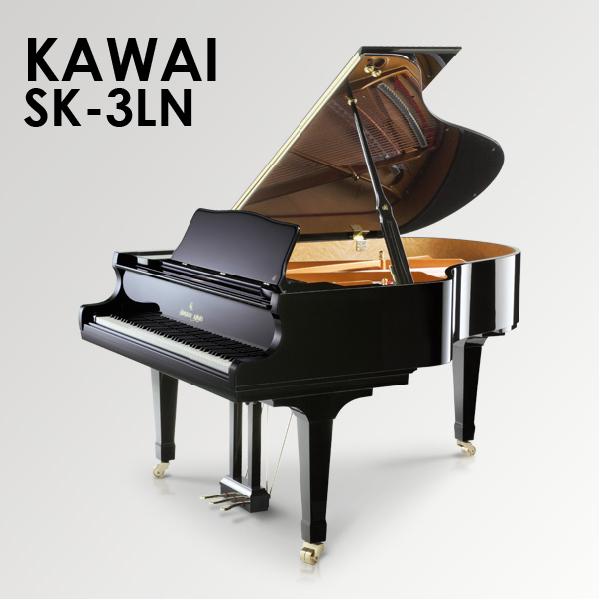 新品グランドピアノ KAWAI(カワイ)SK-3LN