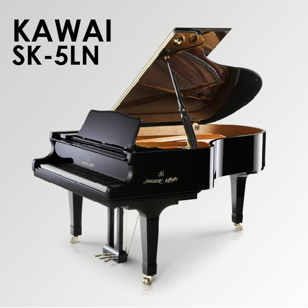 新品グランドピアノ KAWAI(カワイ)SK-5LN