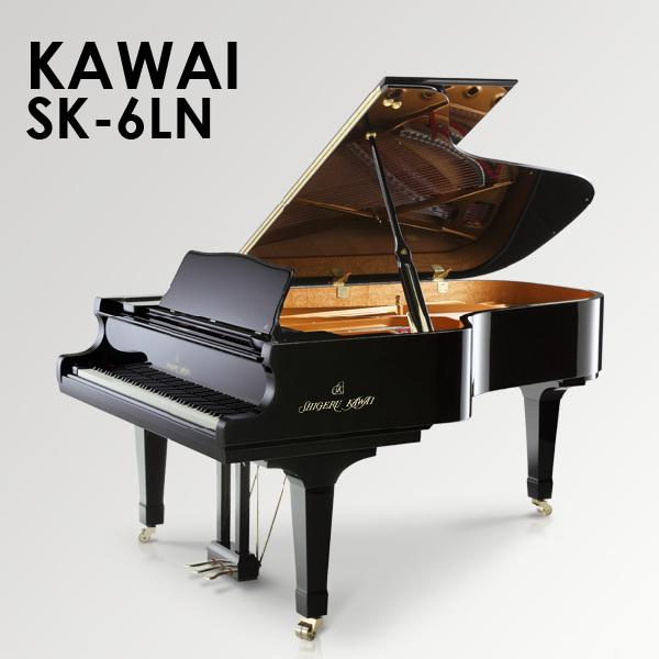 新品グランドピアノ KAWAI(カワイ)SK-6LN