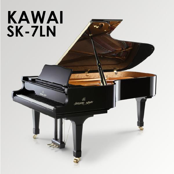 新品グランドピアノ KAWAI(カワイ)SK-7LN