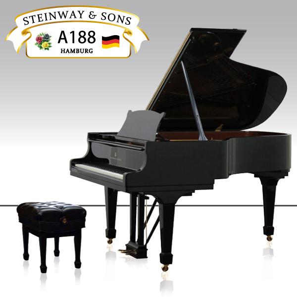 新品グランドピアノ STEINWAY&SONS(スタインウェイ&サンズ)A188 / 送料無料 北海道・沖縄、その他離島を除く