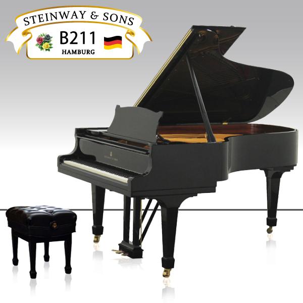 新品グランドピアノ STEINWAY&SONS(スタインウェイ&サンズ)B211 / 送料無料 北海道・沖縄、その他離島を除く