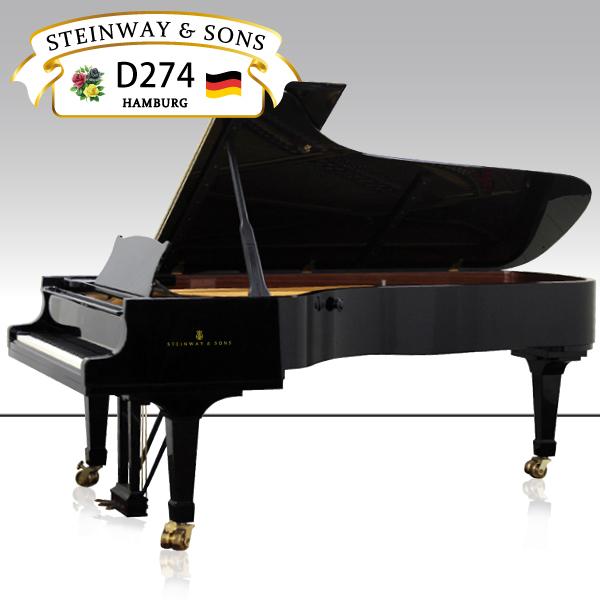 新品グランドピアノ STEINWAY&SONS(スタインウェイ&サンズ)D274 / 送料無料 北海道・沖縄、その他離島を除く