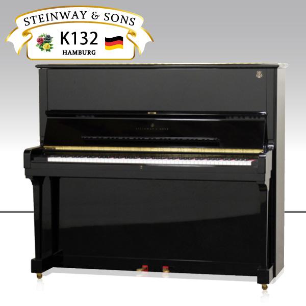 新品アップライトピアノ STEINWAY&SONS(スタインウェイ&サンズ)K132