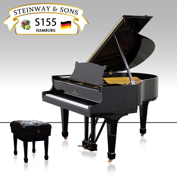 新品グランドピアノ STEINWAY&SONS(スタインウェイ&サンズ)S155 / 送料無料 北海道・沖縄、その他離島を除く