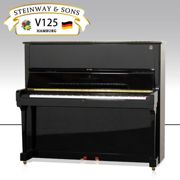 新品アップライトピアノ STEINWAY&SONS(スタインウェイ&サンズ)V125
