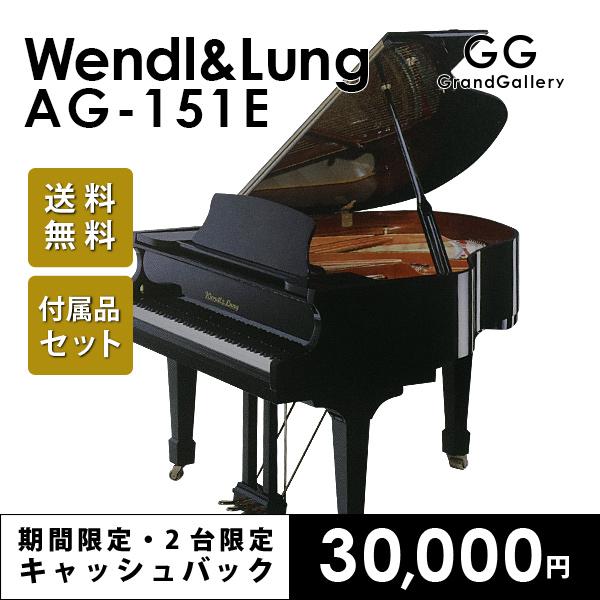 新品グランドピアノ WENDL&LUNG(ウェンドル&ラング)AG-151E 音楽の都 ウィーンの伝統