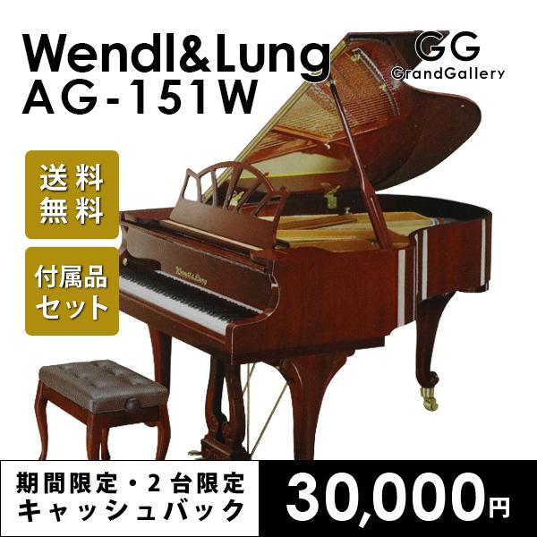 新品グランドピアノ WENDL&LUNG(ウェンドル&ラング)AG-151W 音楽の都 ウィーンの伝統