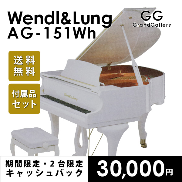 新品グランドピアノ WENDL&LUNG(ウェンドル&ラング)AG-151Wh