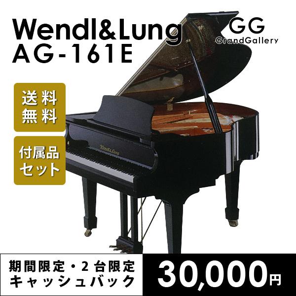 新品グランドピアノ WENDL&LUNG(ウェンドル&ラング)AG-161E 音楽の都 ウィーンの伝統