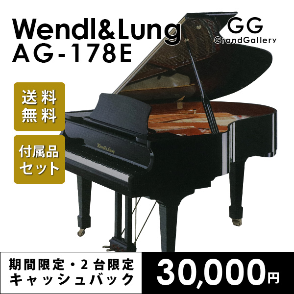 新品グランドピアノ WENDL&LUNG(ウェンドル&ラング)AG-178E