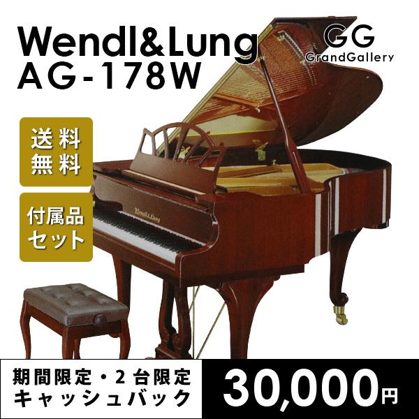 新品グランドピアノ WENDL&LUNG(ウェンドル&ラング)AG-178W 音楽の都 ウィーンの伝統