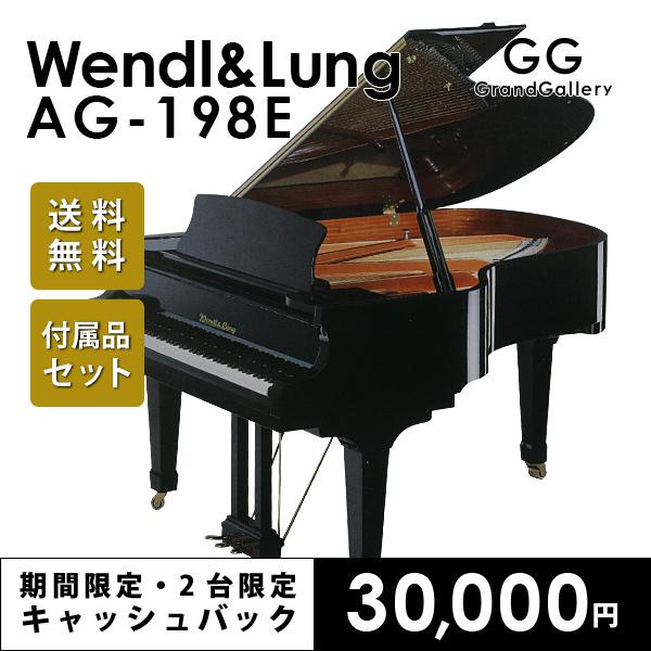新品グランドピアノ WENDL&LUNG(ウェンドル&ラング)AG-198E