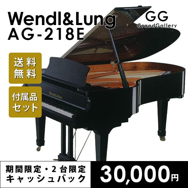 新品グランドピアノ WENDL&LUNG(ウェンドル&ラング)AG-218E