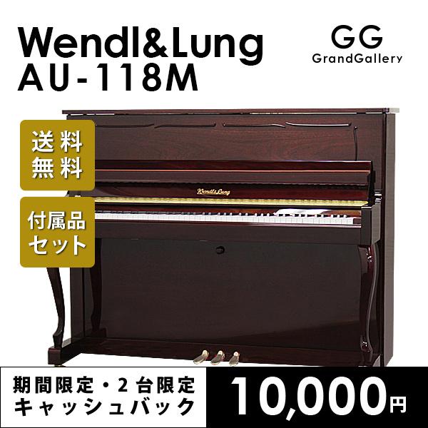 新品アップライトピアノ WENDL&LUNG(ウェンドル&ラング)AU-118M  音楽の都 ウィーンの伝統