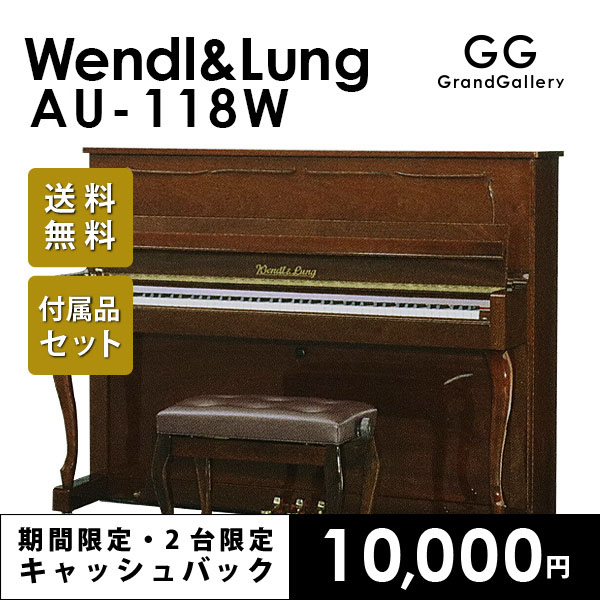 新品アップライトピアノ WENDL&LUNG(ウェンドル&ラング)AU-118W