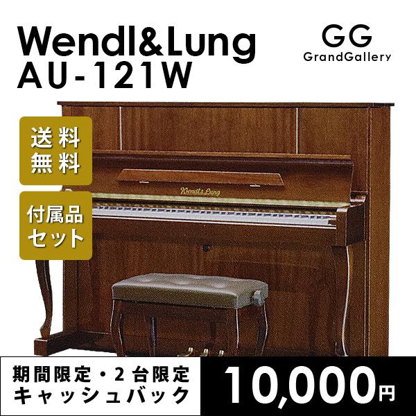 新品アップライトピアノ WENDL&LUNG(ウェンドル&ラング)AU-121W