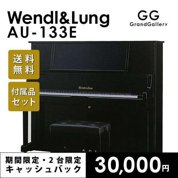 新品アップライトピアノ WENDL&LUNG(ウェンドル&ラング)AU-133E  音楽の都 ウィーンの伝統