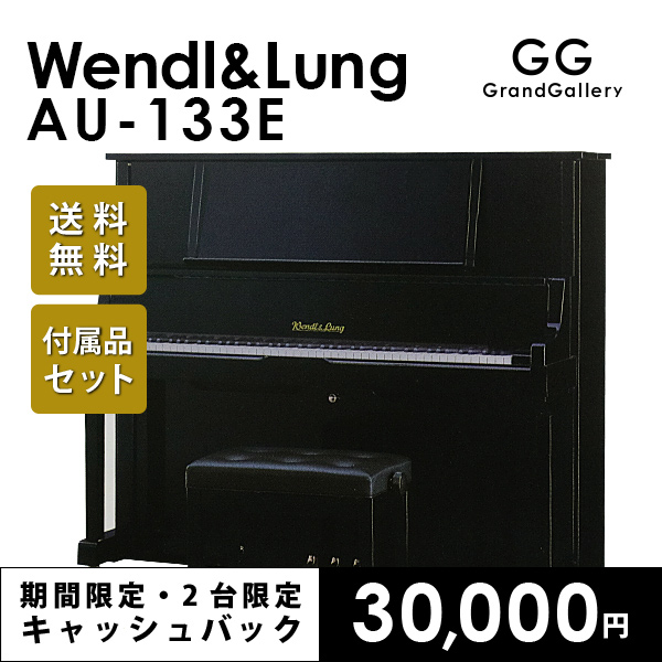 新品アップライトピアノ WENDL&LUNG(ウェンドル&ラング)AU-133E