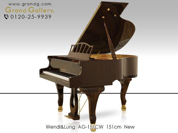 新品グランドピアノ WENDL&LUNG(ウェンドル&ラング)AG-151CW 音楽の都 ウィーンの伝統