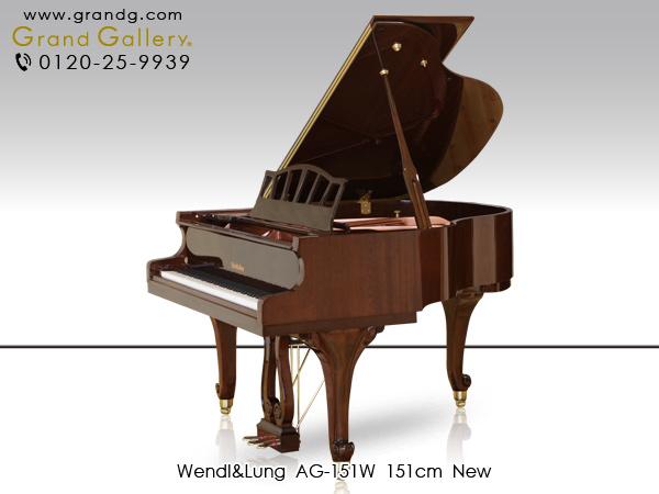 【セール対象】【送料無料】新品グランドピアノ WENDL&LUNG(ウェンドル&ラング)AG-151W