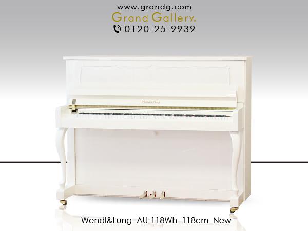 新品アップライトピアノ WENDL&LUNG(ウェンドル&ラング)AU-118Wh