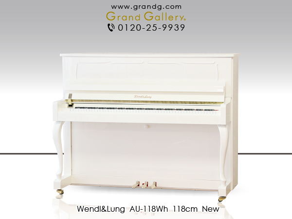 新品アップライトピアノ WENDL&LUNG(ウェンドル&ラング)AU-118Wh  音楽の都 ウィーンの伝統