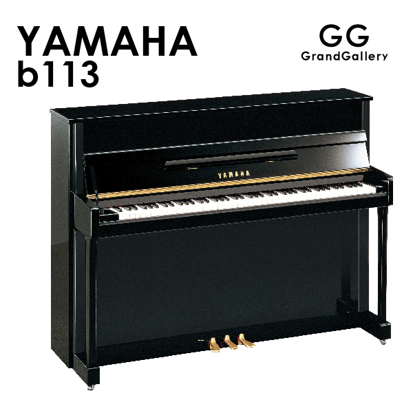 新品アップライトピアノ YAMAHA(ヤマハ)b113