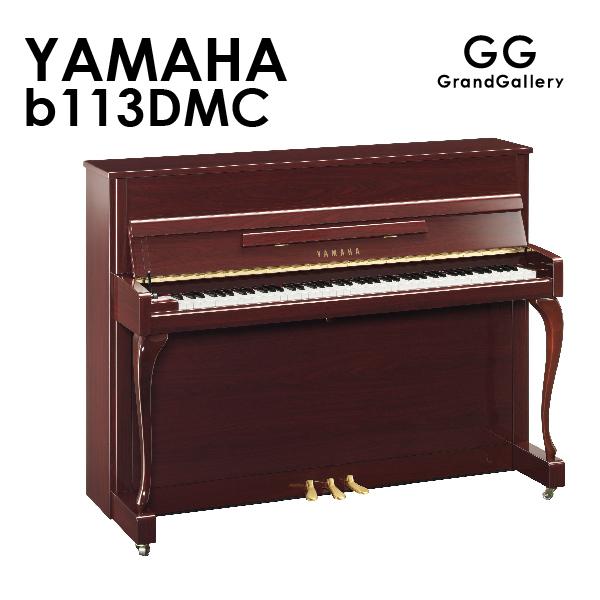 新品アップライトピアノ YAMAHA(ヤマハ)b113DMC