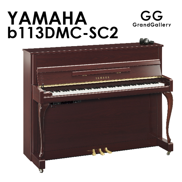 新品アップライトピアノ YAMAHA(ヤマハ)b113DMC-SC2