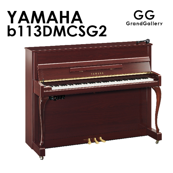 新品アップライトピアノ YAMAHA(ヤマハ)b113DMCSG2