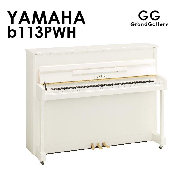 新品アップライトピアノ YAMAHA(ヤマハ)b113PWH
