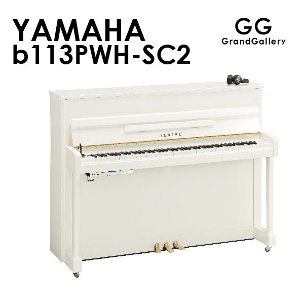 新品アップライトピアノ YAMAHA(ヤマハ)b113PWH-SC2